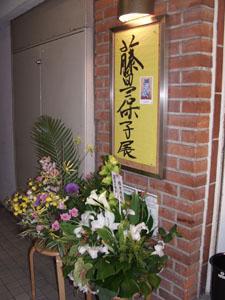 藤田三保子の画像 p1_37
